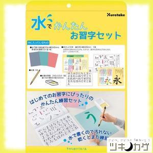 水でかんたんお習字セット 半紙 KN37-50 tsukinokage
