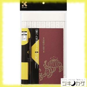 呉竹 筆ペン 写経セット LA26-58|tsukinokage