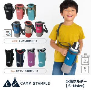 camp stample 水筒カバー ホルダー 500ml 1L 肩掛け ショルダー ナイロン  小...