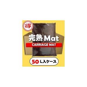 完熟Mat-【50L】(昆虫マット・発酵マット)【送料無料】