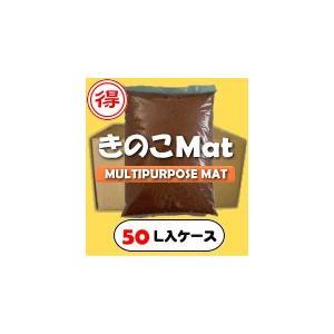 きのこMAT-【50L】(昆虫マット・発酵マット)【送料無料】
