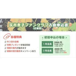 筑井孝子 応援団 更新及び新規  毎年カレンダー届きます。|tsukuitakako