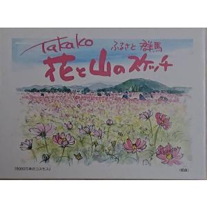 ふるさと群馬「花と山のスケッチ」 tsukuitakako