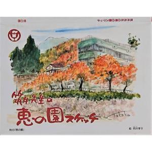 筑井先生の恵の園スケッチ tsukuitakako