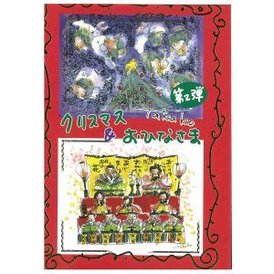 クリスマス&おひなさま 第2弾 tsukuitakako