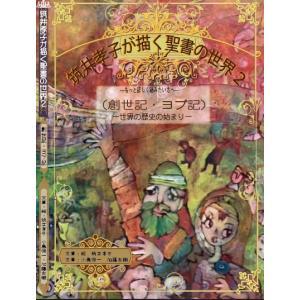 筑井孝子が描く聖書の世界2|tsukuitakako
