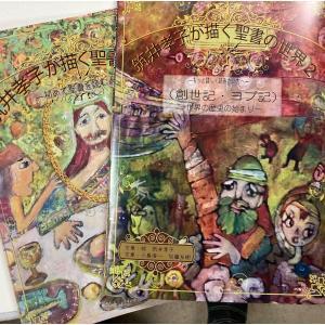 「聖書の世界」と「聖書の世界2」ペア|tsukuitakako