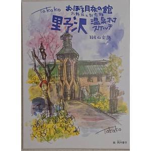 野沢温泉「おぼろ月夜」はがきセット12枚 tsukuitakako