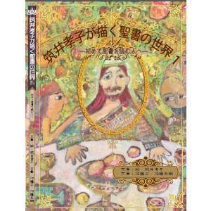 筑井孝子が描く聖書の世界 10冊|tsukuitakako