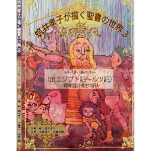 筑井孝子が描く聖書の世界3 10冊半額|tsukuitakako