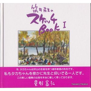画集 スケッチブック 1 お宝 貴重品|tsukuitakako
