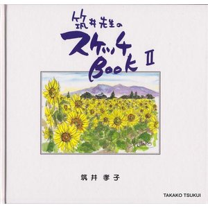 画集 スケッチブック 2|tsukuitakako