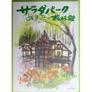 サラダパーク ぬまた 森の館|tsukuitakako
