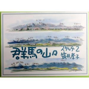群馬の山々 スケッチ2|tsukuitakako