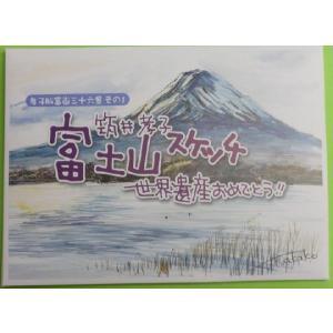 takako富士山富獄36景|tsukuitakako