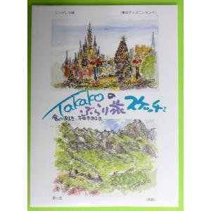 takakoのぶらり旅スケッチI|tsukuitakako