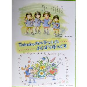 takako カルテット の よくばりぼっくす tsukuitakako