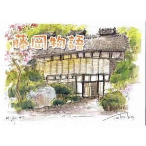 [世界遺産・ポストカード12枚組] 藤岡物語 藤岡市が作った作品です tsukuitakako