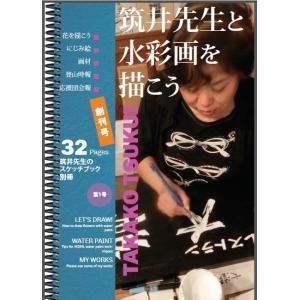 筑井先生と水彩画を描こう(創刊号)|tsukuitakako