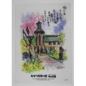 長野 おぼろ月夜の館ファイル A4 tsukuitakako