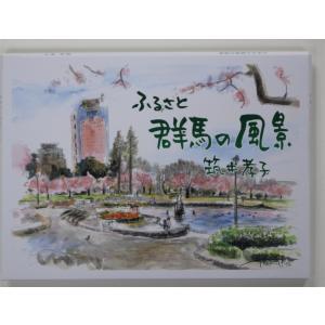 ふるさと群馬の風景 tsukuitakako