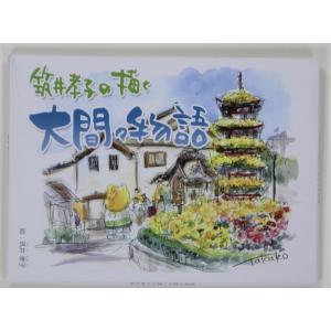 大間々物語 16枚セット tsukuitakako