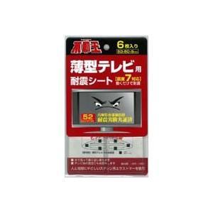 不動王薄型テレビ用耐震シート(FFT-002)|tsukumo-y