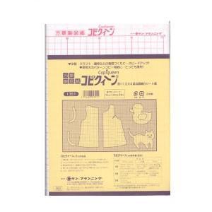 方眼製図紙 コピクイーン 750mmx1050mm 3枚入 1351