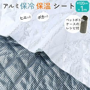 保冷 保温クロス (シート)約120cm巾x約1m巻 ペットボトルのレシピ付!