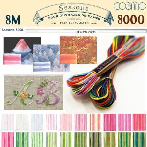 糸 刺しゅう糸 Seasons シーズンズ 8000番台 A 8m