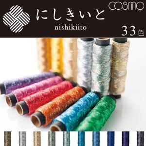 糸 刺しゅう糸 ラメ 「 にしきいと 」 20m巻 1本入 コスモ
