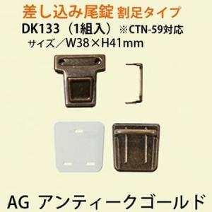差込錠 割り足タイプ アンティークゴールド W38xH41mm (1個)
