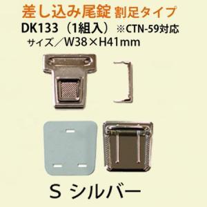差込錠 割り足タイプ シルバー W38xH41mm (1個)