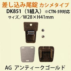 差込錠 カシメタイプ  アンティークゴールド W28xH41mm (1個)