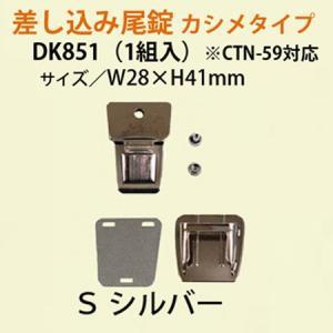 差込錠 カシメタイプ シルバー W28xH41mm (1個)