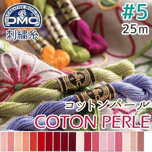 270年の歴史を持つ、フランス・DMCの刺しゅう糸です。  パールのような輝きとサテンのような肌触り...