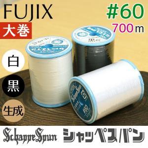 普通地用ミシン糸  ヨーロッパの長い伝統の中で育った「シルクシステム」と呼ばれる 特殊な加工方法で紡...