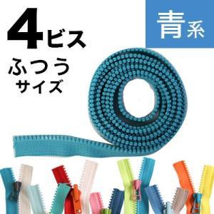 フリースタイルファスナー(1.2m巻) 緑〜青系 FS4VS-2