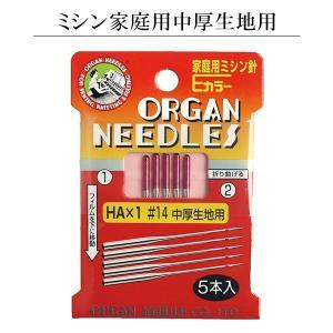 家庭用 ミシン針 HA-14 5本入り