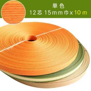 クラフトテープ 紙テープ 紙バンド 15mm×10m 12芯 (色番号1〜28) 単色 |つくる楽し...