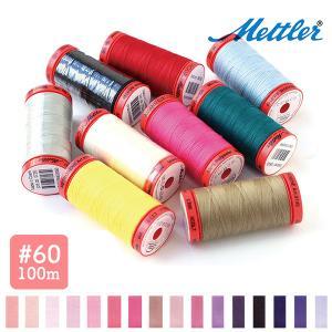 【60番100m・小巻】 Mettler メトラー メトロシーン糸 D | つくる楽しみ 糸
