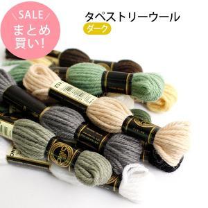 ピュアバージンウールを使用し、つや消しで深みのある色合いが美しい糸です。 DMCタペストリーウールは...