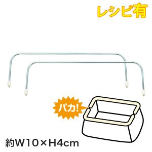 U10 ワイヤー 口金 10cm×4cm 2本1組