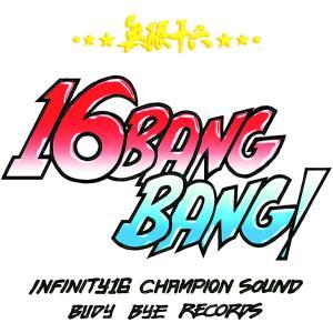無限十六 -16 BANG BANG-
