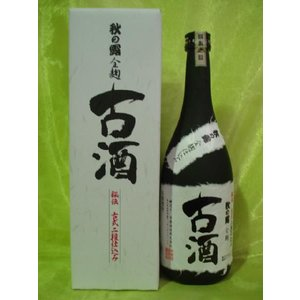 【常楽酒造】 米焼酎 秋の露 全麹仕込古酒 37度 720ml