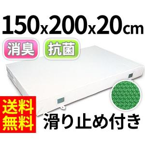 ウレタンマット 室内用ソフトマット 滑り止め付 抗菌防臭 防カビ加工 厚さ20cm クリーンノンスリップマット 150×200×厚20cm|tsumura