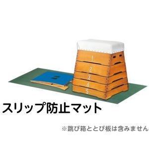 ズレ防止用すべり止めマット スリップ防止マット|tsumura
