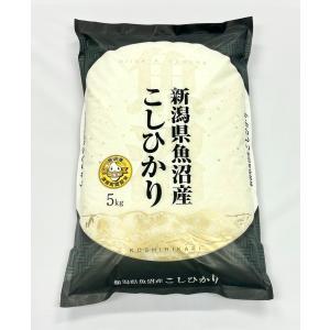 津南町認証米5kg (H30年度産 魚沼コシヒカリ100%)|tsunan-oosakaya
