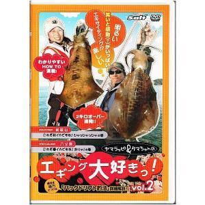 DVD ヤマラッピ&タマちゃんのエギング大好きっ vol.2 (メール便可) (セール対象商品 10/28(月)13:59まで)|tsuribitokan-masuda