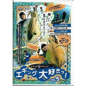 DVD ヤマラッピ&タマちゃんのエギング大好きっ vol.5 (メール便可) (セール対象商品 10/28(月)13:59まで)|tsuribitokan-masuda